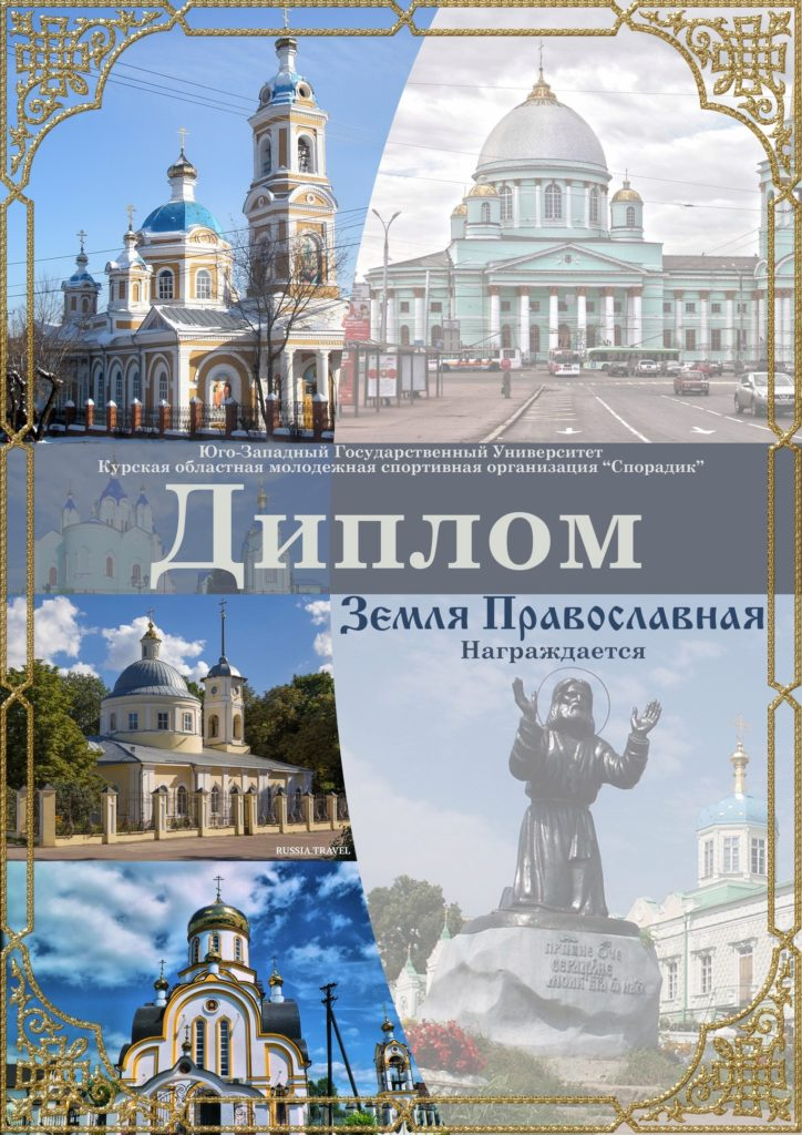 Земля Православная с рамкой